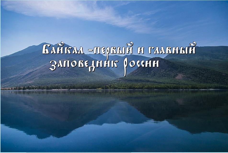 заповедник на Байкале